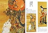 別太 河鍋暁斎 (別冊太陽) 画像