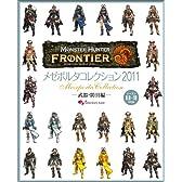 モンスターハンター フロンティア オンライン メゼポルタコレクション 2011 -武器・防具編- (エンターブレインムック)