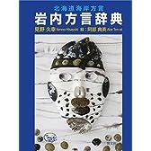 北海道海岸方言 岩内方言辞典
