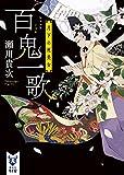 百鬼一歌 月下の死美女 (講談社タイガ)