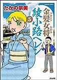 金髪女将 綾小路ヘレン (5) 金髪女将綾 小路ヘレン (主任がゆく!スペシャル)