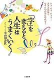 「字」を変えると人生はうまくいく!: トメ・ハネ・ハライ・・・書き方次第でなりたい自分になれる! (単行本)