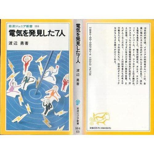 電気を発見した7人 (岩波ジュニア新書)の詳細を見る