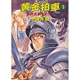 黄金拍車〈1〉異次元騎士カズマ (角川文庫―スニーカー文庫)