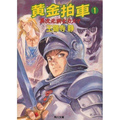 黄金拍車〈1〉異次元騎士カズマ (角川文庫―スニーカー文庫)の詳細を見る