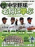 中学野球名将に学ぶ 3―H&R技術ゼミナール (B・B・MOOK1381)