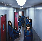 W-KEYAKIZAKAの詩♪欅坂46(欅&けやき坂組)のCDジャケット