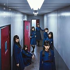 欅坂46「不協和音」のジャケット画像