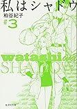 私はシャドウ 3 (集英社文庫―コミック版) (集英社文庫 か 50-3)
