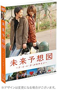 未来予想図 ~ア・イ・シ・テ・ルのサイン~ 【初回限定豪華版】 [DVD]