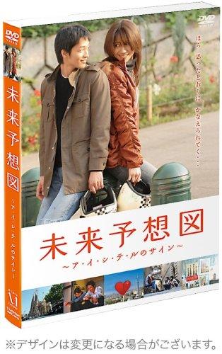 未来予想図 ~ア・イ・シ・テ・ルのサイン~【通常版】 [DVD]の詳細を見る