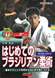 DVDでマスター はじめてのブラジリアン柔術 [単行本] / 早川 光由 (著); 愛隆堂 (刊)