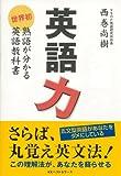 【バーゲンブック】  英語力