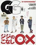 SCawaii! 2018 06月号増刊 GG-ジジ- Vol.11