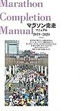 マラソン完走マニュアル2019-2020 これからも「走り続ける」ためのランニング完全攻略本 (B.B.MOOK1467) 画像
