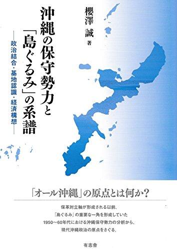 沖縄の保守勢力と「島ぐるみ」の系譜  政治結合・基地認識・経済構想の詳細を見る