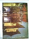 金閣と銀閣 (1964年)
