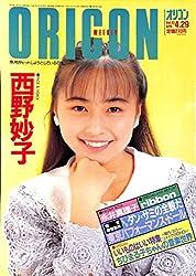 オリコン・ウィークリー 1991年4月29日号 通巻599号
