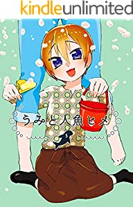 うみと人魚ヒメ 5巻 表紙画像