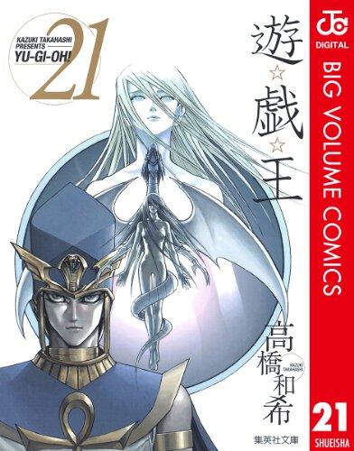 遊☆戯☆王 モノクロ版 21 (ジャンプコミックスDIGITAL)