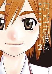 カンペキな彼女 : 2 (アクションコミックス)