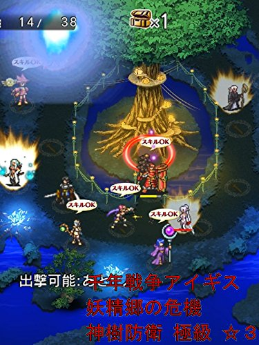 ビデオクリップ: 千年戦争アイギス 妖精郷の危機 神樹防衛 極級 ☆3