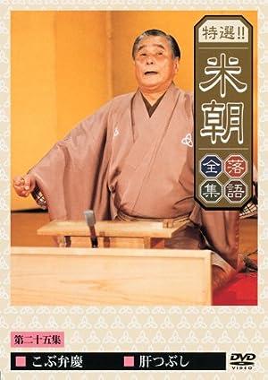 特選!!米朝落語全集 第二十五集 [DVD]