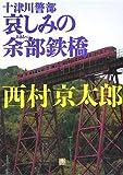 十津川警部 哀しみの余部鉄橋 (小学館文庫)