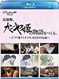 高畑勲、『かぐや姫の物語』をつくる。~ジブリ第7スタジオ、933...[Blu-ray/ブルーレイ]