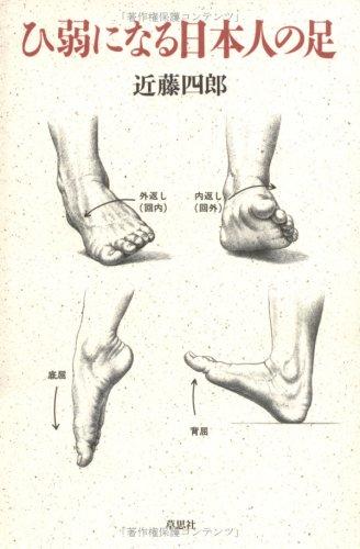 ひ弱になる日本人の足の詳細を見る