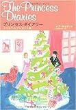 プリンセス・ダイアリー―クリスマスプレゼント篇