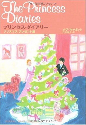 プリンセス・ダイアリー―クリスマスプレゼント篇の詳細を見る