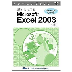 アテイン DVD 誰でもわかるExcel2003 下巻