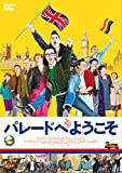 パレードへようこそ [DVD]