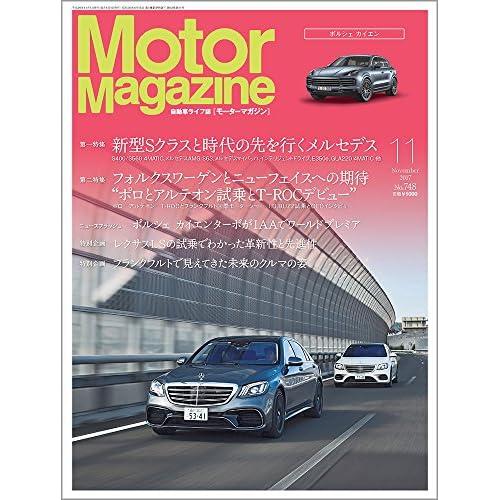 Motor Magazine (モーターマガジン) 2017年11月号 [雑誌]