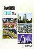 首都圏白書〈平成30年版〉 画像