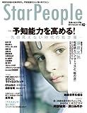 スターピープル―宇宙意識をひらく悟り系マガジン Vol.42(StarPeople 2012 Autumn)