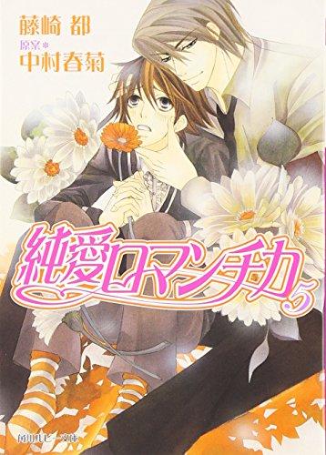 純愛ロマンチカ〈5〉 (角川ルビー文庫)の詳細を見る