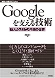 Googleを支える技術 ?巨大システムの内側の世界 (WEB+DB PRESSプラスシリーズ)