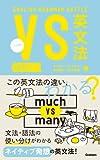 VS英文法
