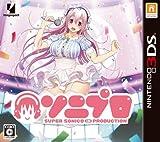ソニプロ - 3DS