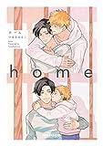 home (ビーボーイコミックスDX)