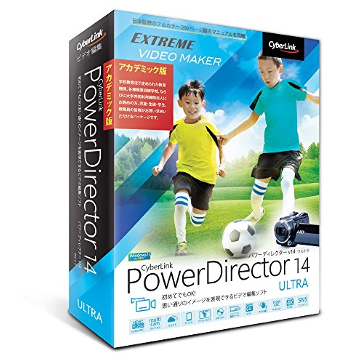 キウイ事強度PowerDirector 14 Ultra|アカデミック版