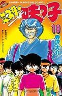 ミスター味っ子(19) (週刊少年マガジンコミックス)