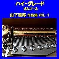 僕らの夏の夢 Originally Performed By 山下達郎 (オルゴール)