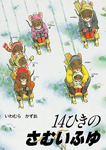 14ひきのさむいふゆ (14ひきのシリーズ)