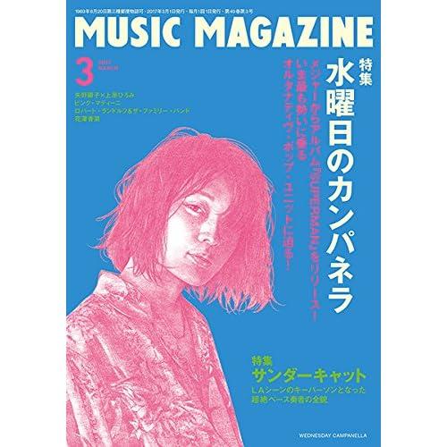 ミュージックマガジン 2017年 03 月号