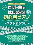 やさしいピアノ・ソロ ヒット曲ではじめる!初心者ピアノ~スタジオジブリ~[改訂版]