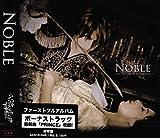 NOBLE(通常盤)