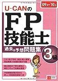 09~'10年版U-CANのFP技能士3級過去&予想問題集 (UーCANの資格試験シリーズ)